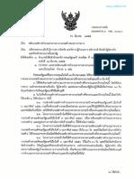 01 ด่วนที่สุด ที่ กค 0421.5-ว 27 ลงวันที่ 30 มีนาคม 2555 หลักเกณฑ์การคำนวณราคากลางงานก่อสร้างของทางราชการ