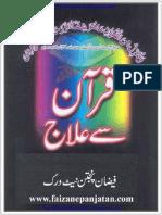 Quran Se elaj