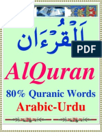 80 Percent Quranic Words Urdu