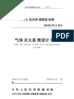 气体灭火系统设计规范(GB50370-2005)1