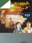 Manimala-neeyum Naanum Veralla