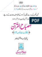 Misbahul-Qur'aan (Para 17)