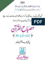 Misbahul-Qur'aan (Para 29)
