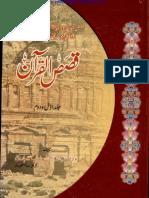 Qasasul Quran Urdu Vol 1&2 Www.pak-books.blogspot.com