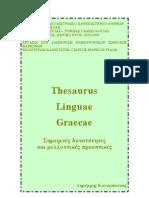 Δημήτρης Καλαμπούκας (2009) - Thesaurus Linguae Graecae. Σημερινές δυνατότητες και μελλοντικές προοπτικές