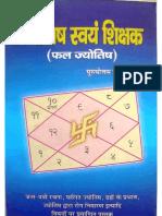Jyotish Swayam Shikshak - Fal Jyotish (in HINDI)