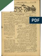 CursoDeLadino.com.ar - El Kirbatch 1911 March 24th