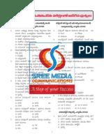 Ldms Rajasthan District Wise Scheme