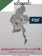 Khit Maung Vol 1 No 3