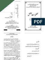 Tashtirat E Bakhshish