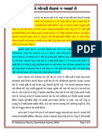 Bhogon Ne Bhogvi Leva Maaj Bhalai Chhe -- Gujarati FINAL OK
