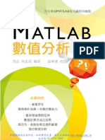MATLAB數值分析