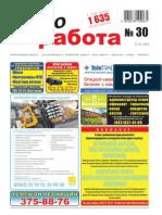 Aviso-rabota (DN) - 30 /064/