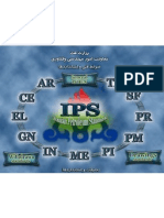 IPS-main1