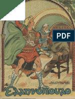 """Περιοδικό """"Ελληνόπουλο"""" τεύχ. 46, τόμ. β΄ 1946"""