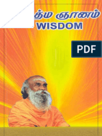 Atma Gnanam (Tamil)