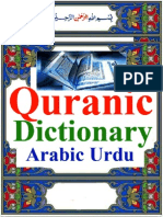 Quranic Arabic Urdu Dictionary