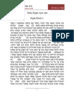 סֵפֶר אֵיכָה07+Séfer Eijah libro de lamentaciones en hebreo