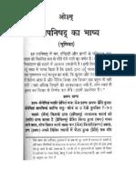 Hindi Book-Keno Upnishad