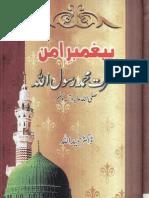 Paighambar E Aman Hazrat Muhammad Rasool Ullah