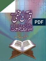 Quran Fehmi Kay Bunyadi Usool