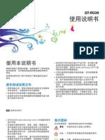 GT-I9220 UM Open China Icecream Chi Rev.1.0 120529 Screen