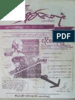 8888 Newspaper No (6) - Mandalay