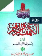 Al kahaf Wal Raqeem Fi Sharah Bismillah Irrahma Nirraheem by - Saeed Abdul Kareem Jaili