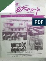8888 Newspaper No (8) - Mandalay