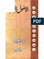 Al Asool Al Ashra by - Najam-ul-Deen Kubra