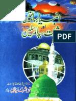 Anbia Sabqeen Aur Besharat Saeed Al Musleen by - Allama Muhammad ashraf syalwe