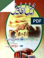 Anees Al Talebeen by - Salah Bin Mubarik Bukhari