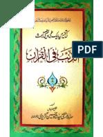 Al Zanb Fi Al Quran by - Mufti Saeed Shah Hussain