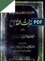 Hazrat-ul-Qados 2 by - Alama Badar-ul-Deen Sarhandi