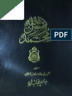 Hazrat Muhammad Rasool Allah (S.A.W) by - not found