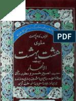 Masnawi Hasht Behshat Ma Maqadma Al Anhar by - Ameer Khusroo Dahalwi