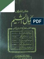 Izr-e-Tasoof Ikmal Al Sheem by - Hazrat Shaikh Ata Allah Sakindri