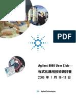 agilent5989-4582ZHA