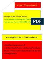 การควบคุมกระบวนการ ( Process Control )