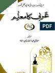 Arabi Ka Muallim (Part 4) Maktaba Al-Bushra