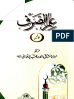 Il'mus-Sarf Aw'waleen  Maktaba Al-Bushra