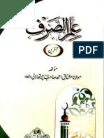 Il'mus-Sarf Aakhereen Maktaba Al-Bushra
