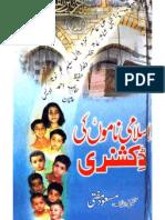Muslim Boys Names With Meanings In Quran Muslim Girl And Boy Names