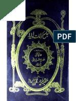 Jama Karamat-e-Olia by - Allama Yousaf Nabhani
