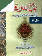 Jamia-ul-Ahadees 1 by - Amam Ahmad Raza Muhaddas Brailwi