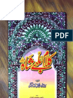 Baba Bulleh Shah Kalam Pdf