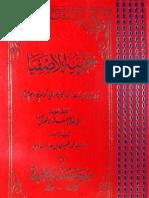 Khazina-tul-Asfia 3 by - Mufti Ghulam Sarwar Lahori