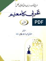 Arabi Ka Muallim (Part 1) Maktaba Al-Bushra