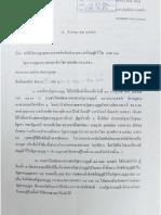 หนังสือขอให้อัยการสูงสุดตรวจสอบข้อเท็จจริงตามความที่บัญญัติไว้ใน ม.68 รธน. 2550