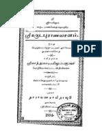 Garuda Puranam